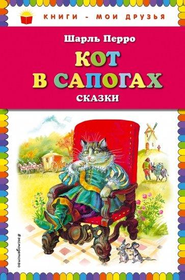 Кот в сапогах. Сказки, Перро Шарль