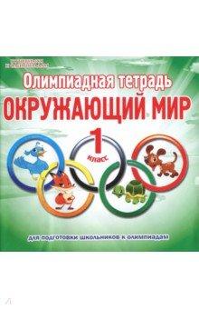Окружающий мир. 1 класс. Олимпиадная тетрадь
