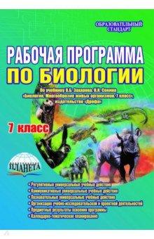 Биология. 7 класс. Рабочая программа по учебнику В.Б. Захарова, Н.И. Сонина