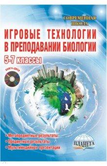 Биология. 5-7 классы. Игровые технологии в преподавании. Методическое пособие (+CD)
