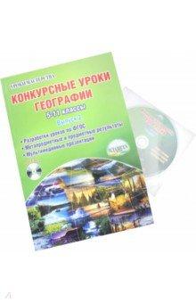 Конкурсные уроки географии. 5-11 классы. Выпуск 2. Методическое пособие (+CD)