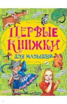 Купить Первые книжки для малышей. Комплект из 10-ти книг, АСТ, Сказки и истории для малышей
