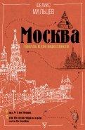 Москва. Кремль и его окрестности