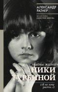 Тайны жизни Ники Турбиной (