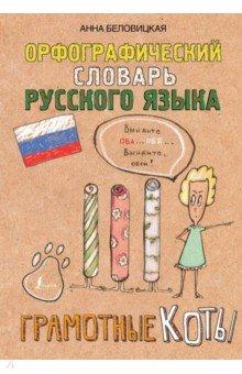 Орфографический словарь русского языка. Грамотные коты