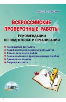 Всероссийские проверочные работы. Рекомендации по подготовке и организации. Методическое пособие