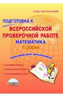 Математика. 4 класс. Подготовка к Всероссийской проверочной работе. Тетрадь для обучающихся. ФГОС