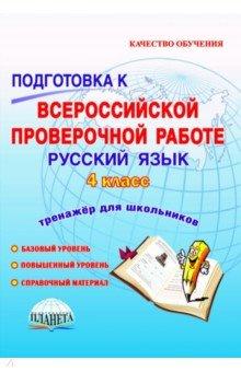 Русский язык. 4 класс. Подготовка к Всероссийской проверочной работе. Тетрадь-тренажер