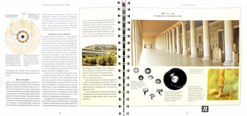 Иллюстрация 1 из 70 для Памятники древнего мира - Перринг, Перринг | Лабиринт - книги. Источник: Лабиринт