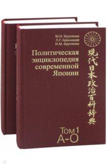 Политическая энциклопедия современной Японии. В 2-х томах