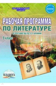 Литература. 9 класс. Рабочая программа. По программе под редакцией В.Я. Коровиной. ФГОС