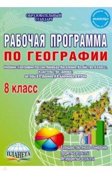 География. 8 класс. Рабочая программа к учебнику В.П. Дронова, И.И. Бариновой, В.Я. Рома. ФГОС