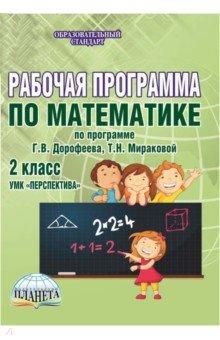 Математика. 2 класс. Рабочая программа к УМК