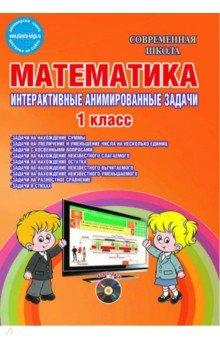 Математика. 1 класс. Интерактивные анимированные задачи. Дидактическое пособие. ФГОС (+CD)