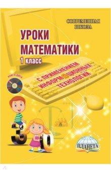 Математика. 1 класс. Уроки с применением информационных технологий. Методическое пособие. ФГОС (+CD) для презентации на выставке