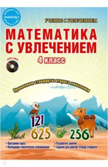 Математика с увлечением. 4 класс. Интегрированный образовательный курс. Программа курса (+CD) ФГОС
