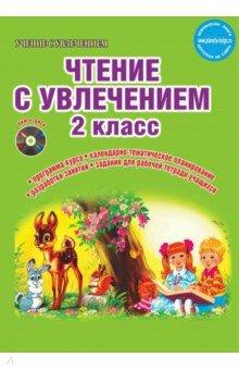 Чтение с увлечением. 2 класс. Методическое пособие.ФГОС (+CD)