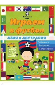 Играем в футбол. Азия и Австралия. Лабиринты. Раскраски. Головоломки