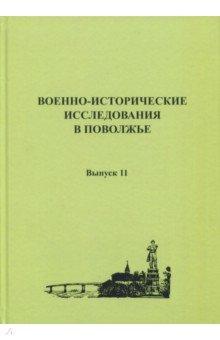 Военно-исторические исследования в Поволжье. Сборник научных трудов. Выпуск 11