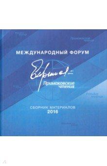 """Международный форум """"Примаковские чтения"""". Сборник материалов 2016"""