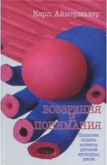Воззрения и понимания. Попытки понять аспекты русской культуры умом