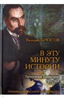 В эту минуту истории. Политические комментарии. 1902-1924