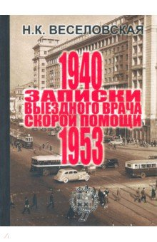 Записки выездного врача скорой помощи. 1940-1953