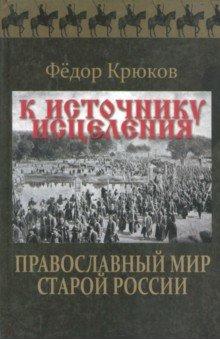 К источнику исцеления. Православный мир старой России
