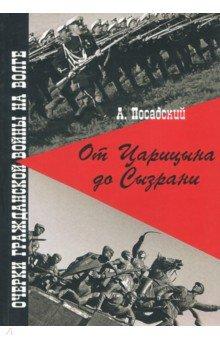 От Царицына до Сызрани. Очерки Гражданской войны на Волге