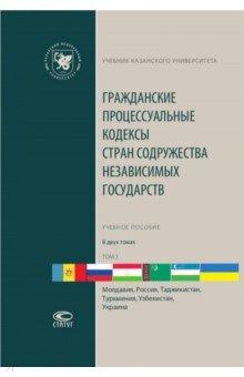 Гражданские процессуальные кодексы стран Содружества Независимых Государств. В 2-х томах. Том 2