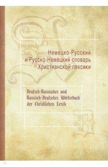 Немецко-Русский и Русско-Немецкий словарь Христианской лексики