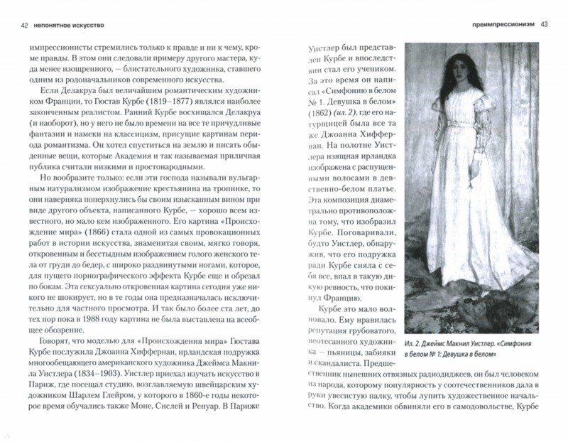 Иллюстрация 1 из 22 для Непонятное искусство. От Моне до Бэнкси - Уилл Гомперц | Лабиринт - книги. Источник: Лабиринт