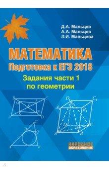 Математика. Подготовка к ЕГЭ-2018. Задания части 1 по геометрии