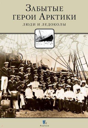Забытые герои Арктики. Люди и ледоколы, Кузнецов Никита Анатольевич