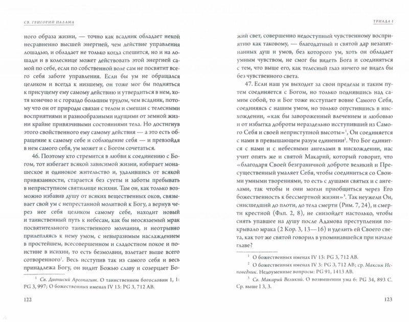 Иллюстрация 1 из 6 для Триады в защиту Священно-безмолвствующих - Григорий Святитель   Лабиринт - книги. Источник: Лабиринт