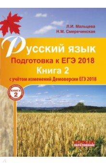 Русский язык. Подготовка к ЕГЭ 2018 в 2-х книгах. Книга 2