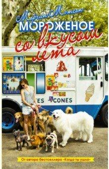 Мороженое со вкусом лета