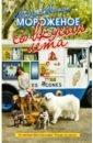 Мороженое со вкусом лета, Мэтсон Морган