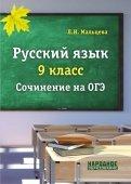 ОГЭ. Русский язык. 9 класс. Сочинение