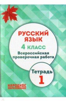 ВПР. Русский язык. 4 класс. Тетрадь 1. ФГОС