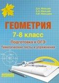Геометрия. 7-8 класс. Подготовка к ОГЭ. Тематические тесты и упражнения