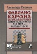 Фабиано Каруана. Шахматные уроки. Супергроссмейстер ХХI века - рейтинг 2844!