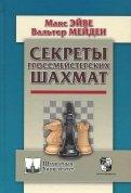 Секреты гроссмейстерских шахмат