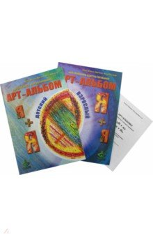 Я + я, я + Я. Арт-альбомы и методическое пособие для семейного консультирования