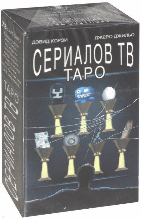 Иллюстрация 1 из 13 для Таро Сериалов TV | Лабиринт - книги. Источник: Лабиринт