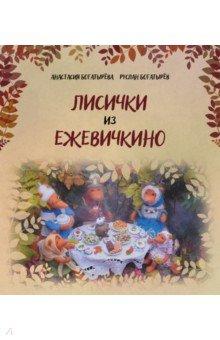 Купить Лисички из Ежевичкино, Редкая птица, Сказки отечественных писателей