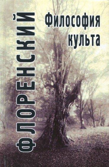 Философия культа (Опыт православной антроподицеи), Павел Флоренский Священник