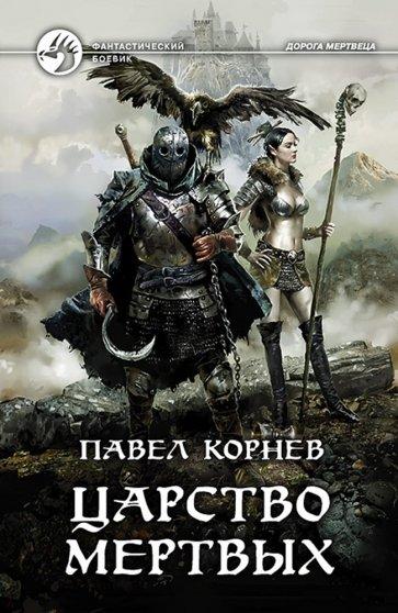 Царство мертвых, Корнев Павел Николаевич