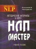 Методические материалы к курсу НЛП - Мастер. Учебное пособие