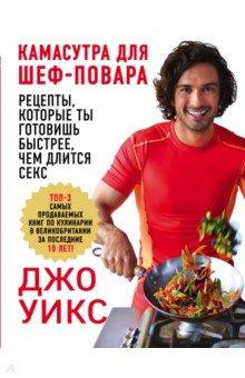Камасутра для шеф-повара: рецепты, которые ты готовишь быстрее, чем длится секс